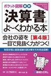 ポケット図解 最新決算書がよーくわかる本[第4版]-電子書籍