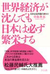 世界経済が沈んでも日本は必ず繁栄する 日米主従同盟の終わり-電子書籍
