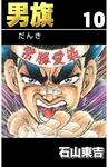 男旗 10-電子書籍