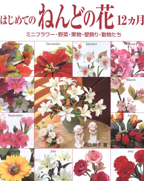 はじめてのねんどの花12カ月 ミニフラワー・野菜・果物・壁飾り・動物たち-電子書籍-拡大画像