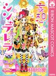 妄想シンデレラ-電子書籍