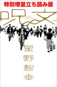 呪文 特別増量立ち読み版-電子書籍