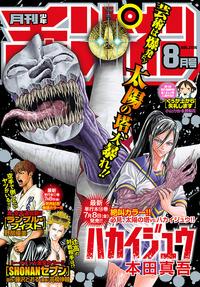 月刊少年チャンピオン 2016年8月号