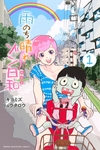 雨のち晴れゾン日和(1)-電子書籍