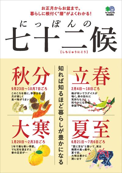 にっぽんの七十二候-電子書籍
