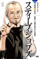 「学研まんが NEW世界の伝記」シリーズ