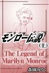モンロー伝説 上巻-電子書籍