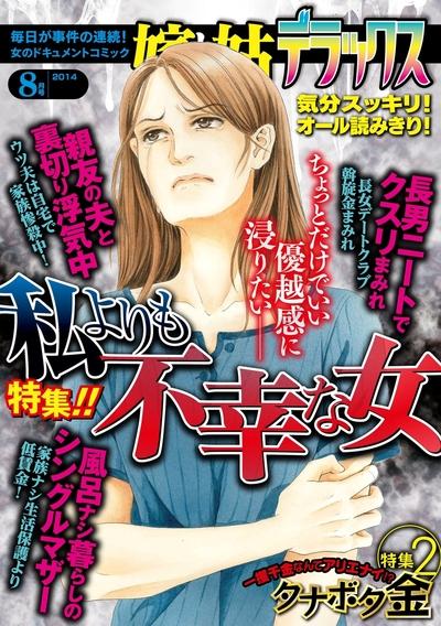 嫁と姑デラックス 2014年8月号-電子書籍