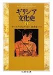 ギリシア文化史4-電子書籍