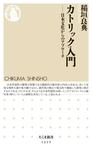 カトリック入門 ──日本文化からのアプローチ-電子書籍