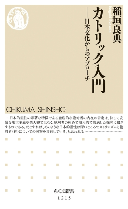 カトリック入門 ──日本文化からのアプローチ-電子書籍-拡大画像