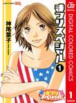 まつりスペシャル カラー版 1-電子書籍