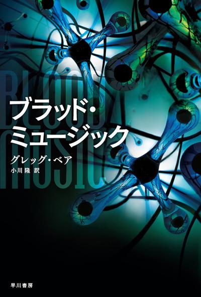 ブラッド・ミュージック-電子書籍