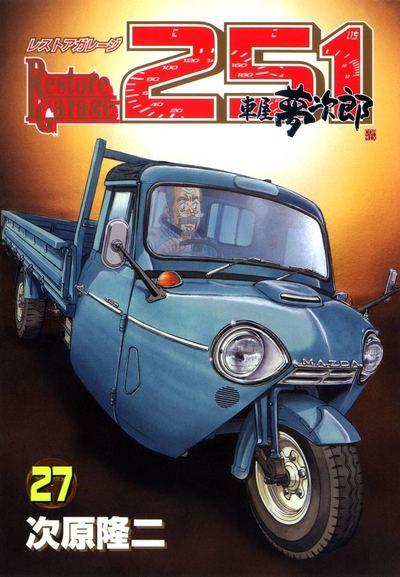 レストアガレージ251 27巻-電子書籍