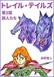 トレイル・テイルズ 第2話 旅人たち-電子書籍