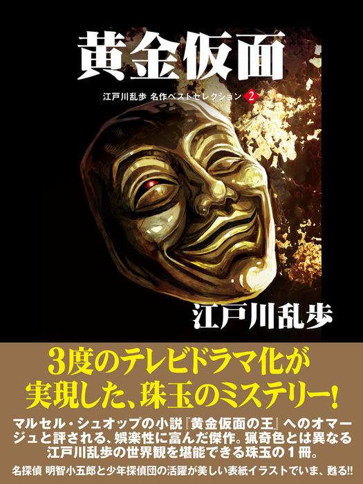 黄金仮面 江戸川乱歩 名作ベストセレクション 2拡大写真
