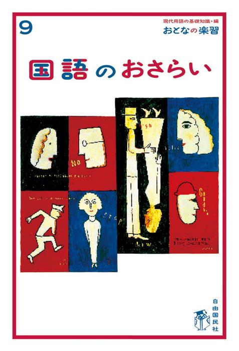 おとなの楽習 (9) 国語のおさらい-電子書籍-拡大画像
