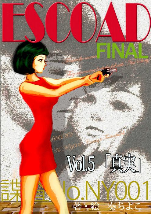 SPY - 潜入諜報 ESCOAD 01 vol.5拡大写真