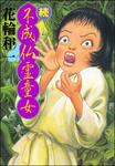 続 不成仏霊童女-電子書籍
