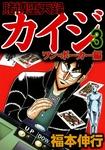 賭博堕天録カイジ ワン・ポーカー編 3-電子書籍