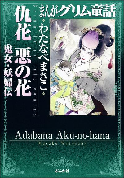まんがグリム童話 仇花 悪の花 鬼女・妖婦伝-電子書籍