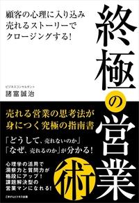 終極の営業術-電子書籍