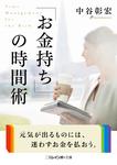 「お金持ち」の時間術-電子書籍
