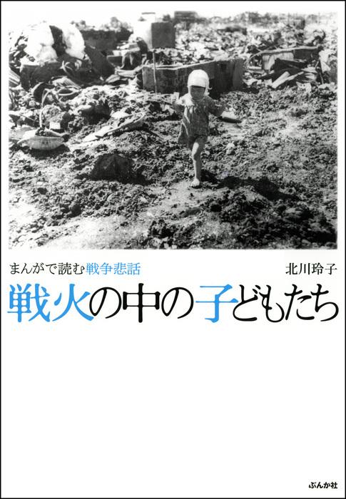 まんがで読む戦争悲話 戦火の中の子どもたち-電子書籍-拡大画像