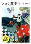 ジョナ散歩 プチキス(4)-電子書籍