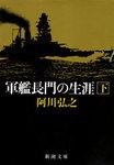 軍艦長門の生涯(下)-電子書籍