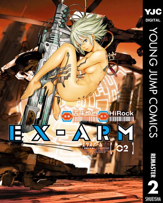 EX-ARM エクスアーム リマスター版 2拡大写真