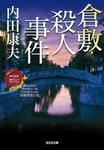 倉敷殺人事件-電子書籍
