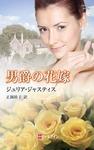 男爵の花嫁-電子書籍