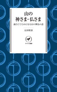 ヤマケイ新書 山の神さま・仏さま-電子書籍