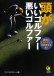頭がいいゴルファー悪いゴルファー 確実にスコア・アップを約束する本!-電子書籍