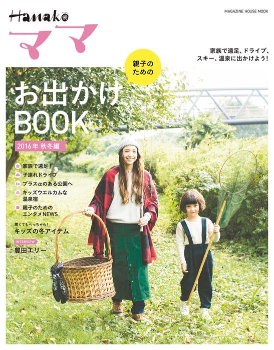 Hanakoママ 親子のためのお出かけBOOK 2016年 秋冬編拡大写真