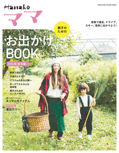 Hanakoママ 親子のためのお出かけBOOK 2016年 秋冬編-電子書籍