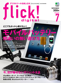flick! digital 2012年7月号 vol.09