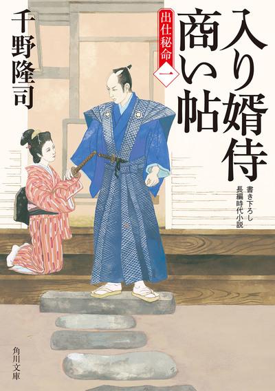 入り婿侍商い帖 出仕秘命(一)-電子書籍