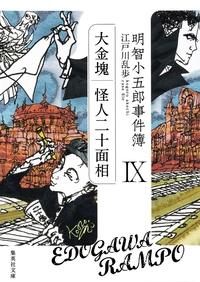 明智小五郎事件簿9