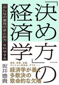 「決め方」の経済学-電子書籍