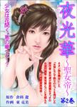 夜光華~聖女帝~2-電子書籍