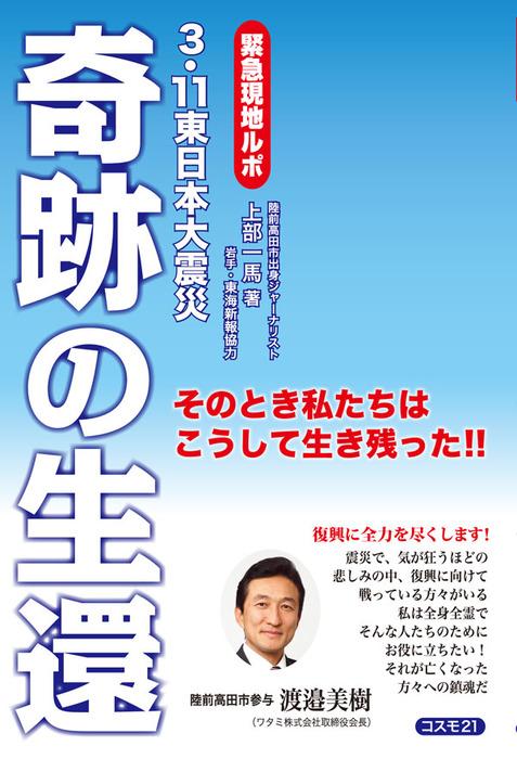 奇跡の生還 緊急現地ルポ 3・11東日本大震災 そのとき私たちはこうして生き残った!!拡大写真