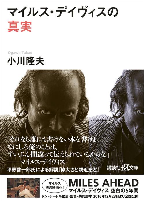 マイルス・デイヴィスの真実-電子書籍-拡大画像