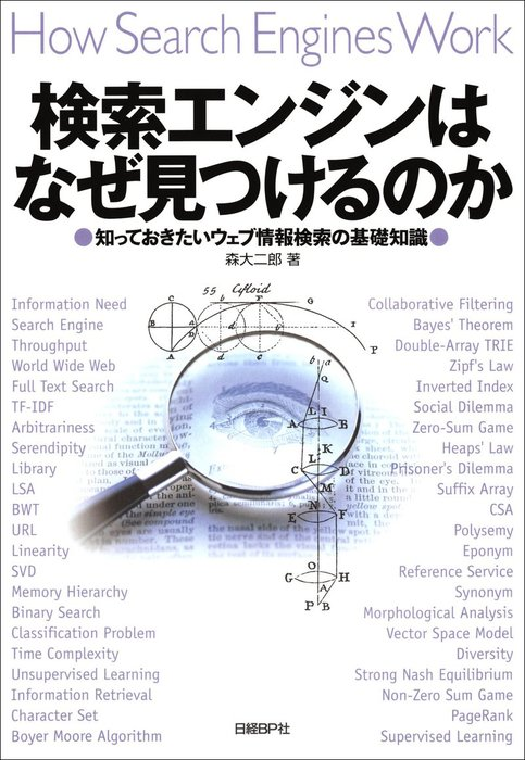 検索エンジンはなぜ見つけるのか 知っておきたいウェブ情報検索の基礎知識-電子書籍-拡大画像