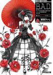 B.A.D. 11 繭墨は紅い花を散らす-電子書籍