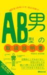 AB型男の取扱説明書(あさ出版電子書籍)-電子書籍