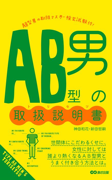 AB型男の取扱説明書(あさ出版電子書籍)拡大写真