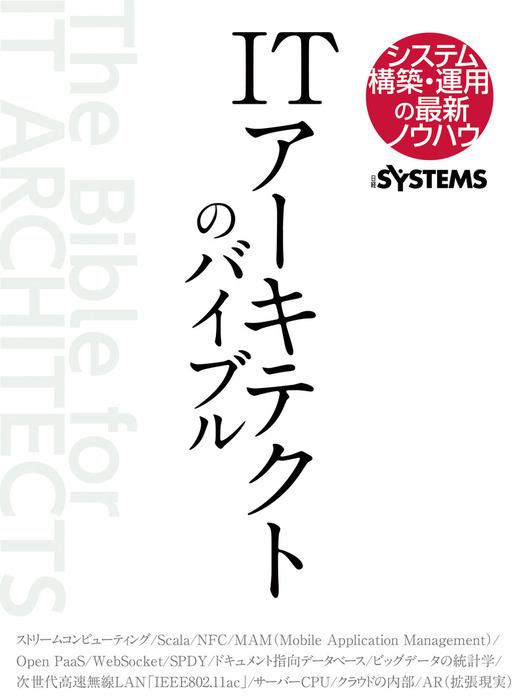 ITアーキテクトのバイブル(日経BP Next ICT選書)拡大写真