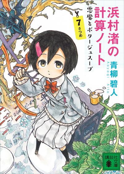 浜村渚の計算ノート 7さつめ 悪魔とポタージュスープ-電子書籍